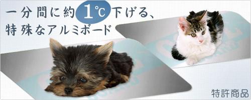 ペットの熱中症対策